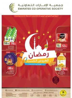 Ramadan Mega Offers