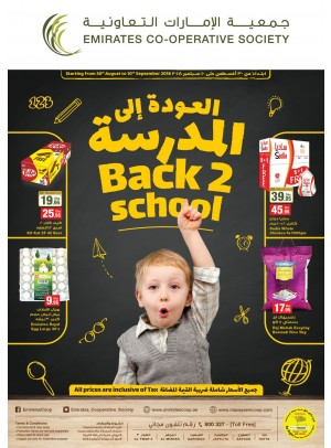 Back 2 School Offers