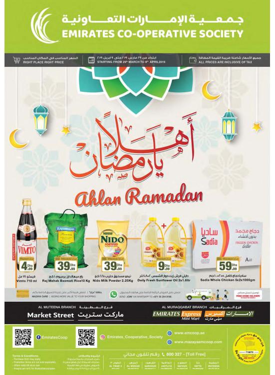 Ahlan Ramadan Offers