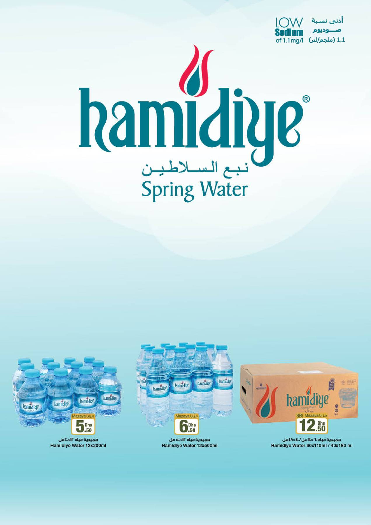 Ramadan Kareem Offers from Emirates Co-Operative Society until 11th
