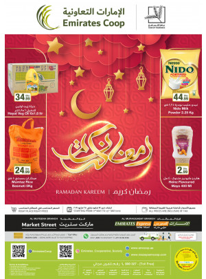 WoW Ramadan Kareem Offers