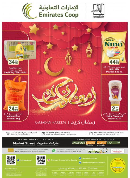 WoW Ramadan Kareem Offers