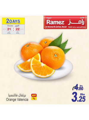 2 Days Offer - Hyper Ramez, Sharjah