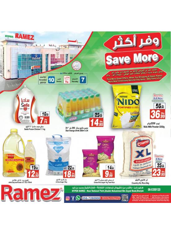 Save More - Hyper Ramez Sharjah