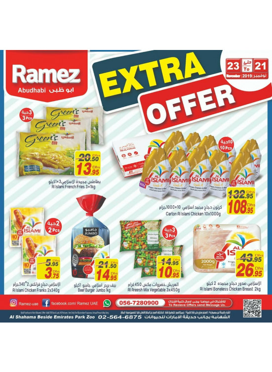 Extra Offers - Al Shahama, Abu Dhabi