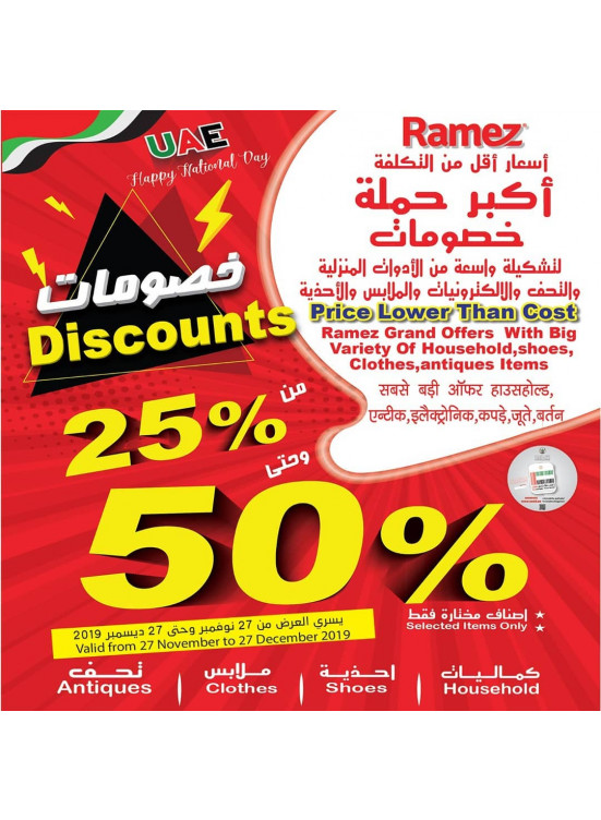 Discounts From 25% To 50%