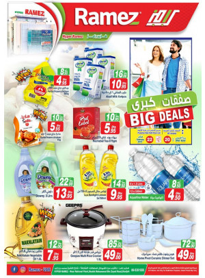 Big Deals - Hyper Ramez Sharjah