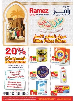 Killer Price Offers - Eid Al Adha Al Mubarak Offers - Abu Dhabi