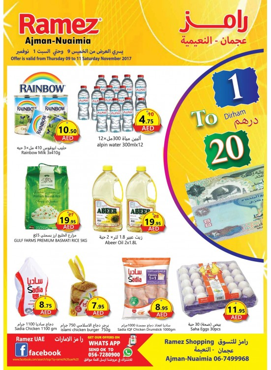 Unbelievable Prices 1 to 20 Dhs - Ajman Branch