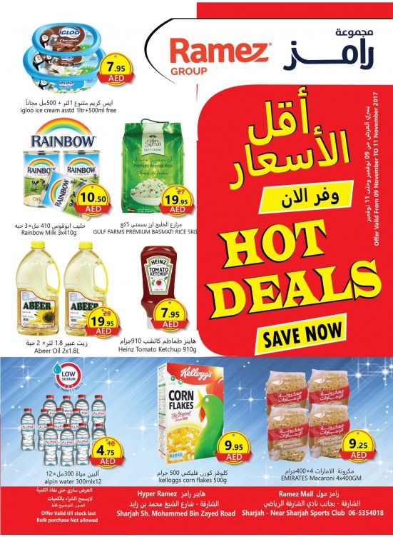 Hot Deals - Ramez Mall, Ramez Hypermarket Sharjah