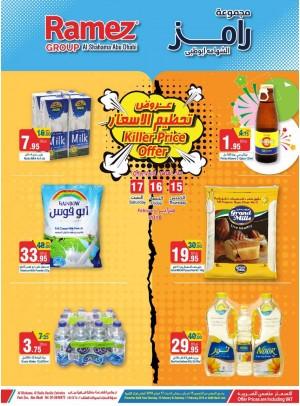 Killer Price Offers - Al Shahama, Abu Dhabi Branch