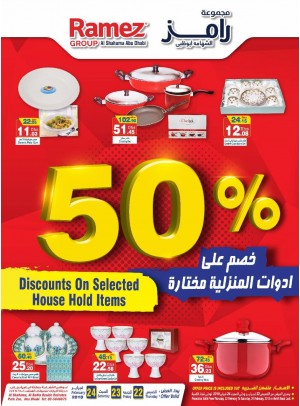 Big Deals - 50% Discounts on Selected Household Items - Al Shahama Branch, Abu Dhabi