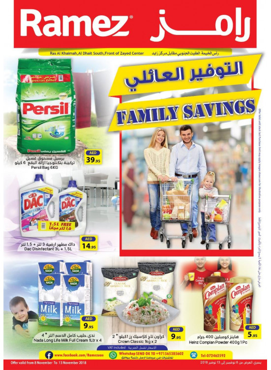 Family Savings - Hyper Ramez Ras Al Khaimah