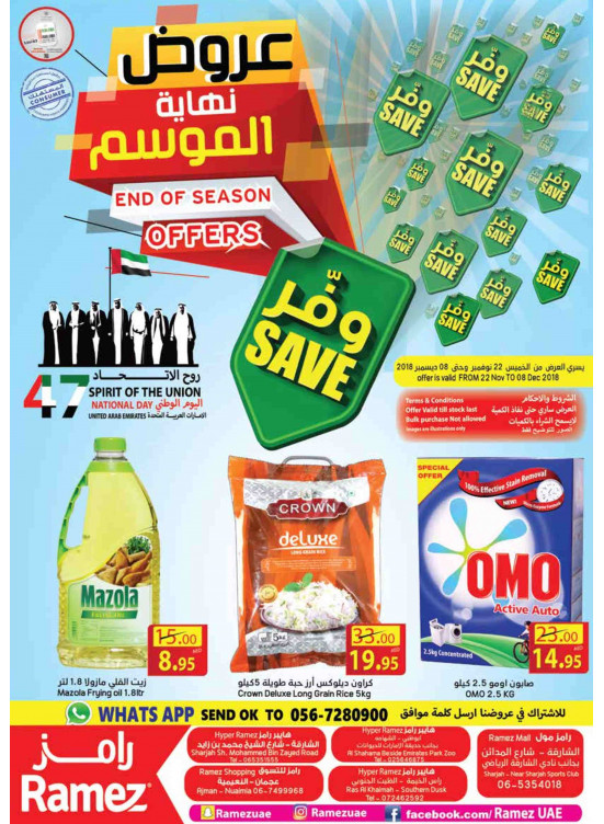 End of Season Offers - Spacial 47 National Day Sale
