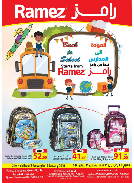 Back To School Offers - Ajman & Sharjah