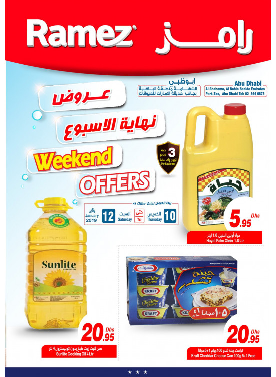 Weekend Offers - Al Shahama, Abu Dhabi