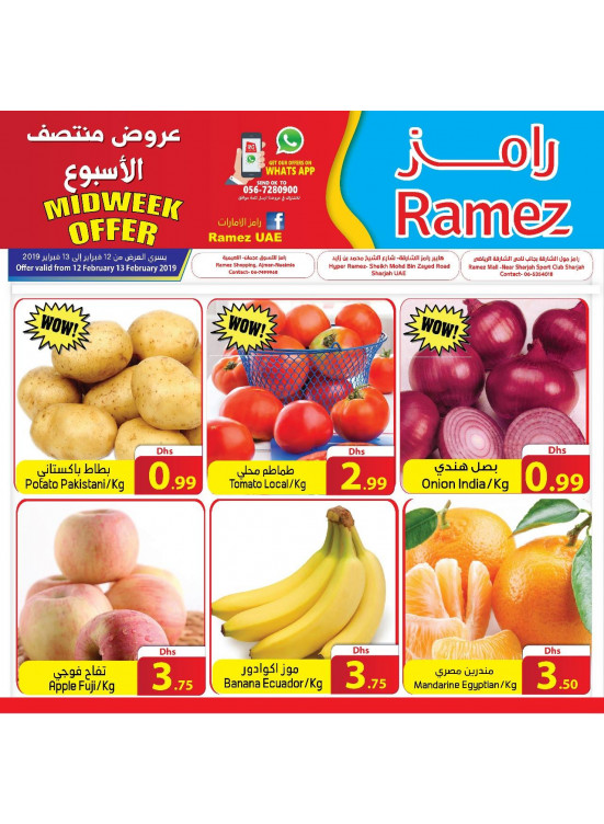 Midweek Offers - Ajman & Sharjah