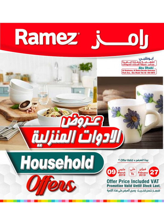 Household Offers - Al Shahama, Abu Dhabi