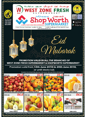 Strong Eid Mubarak Offers