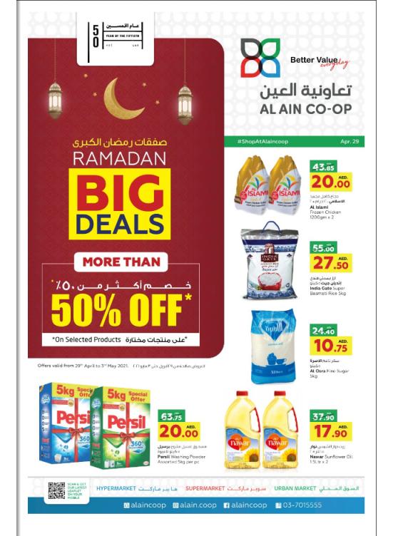 Ramadan Big Deals