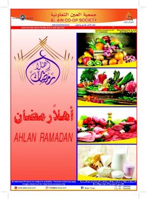 WOW Ahlan Ramadan Offers