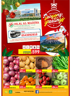 Season's Greetings - Hilal Al Madina Hypermarket Jebel Ali -1