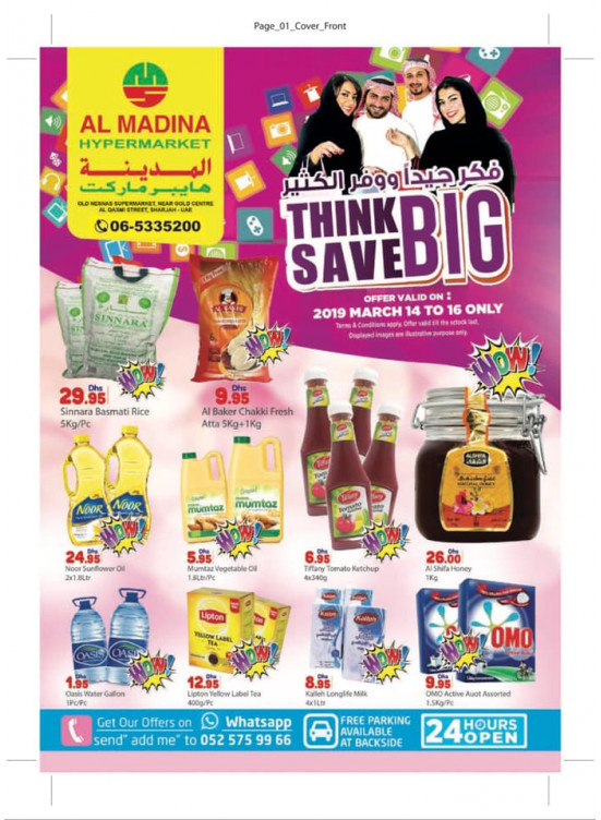 Think Big Save Big - Al Ghubaiba
