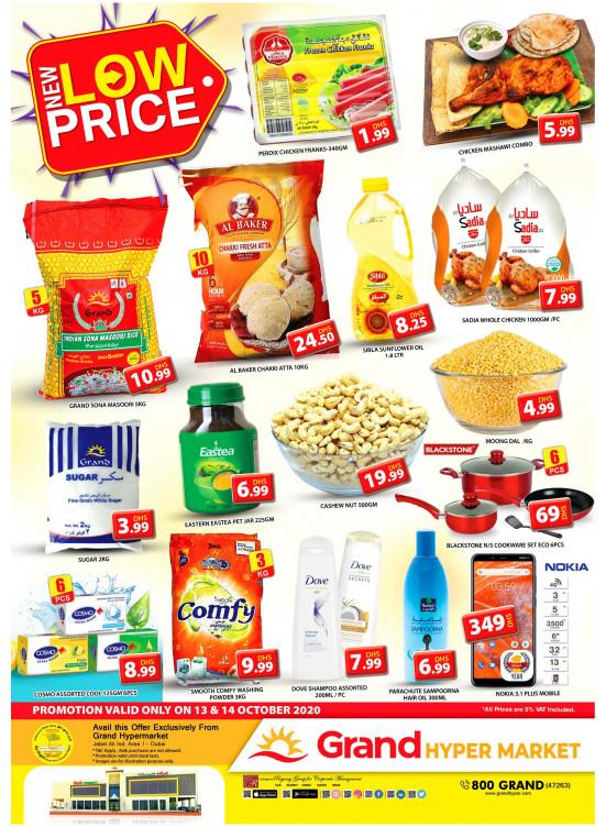 New Low Price - Grand Hypermarket Jebel Ali
