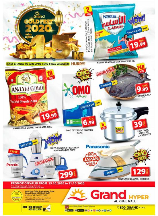 Gold Fest 2020 - Grand Hyper Al Khail Mall