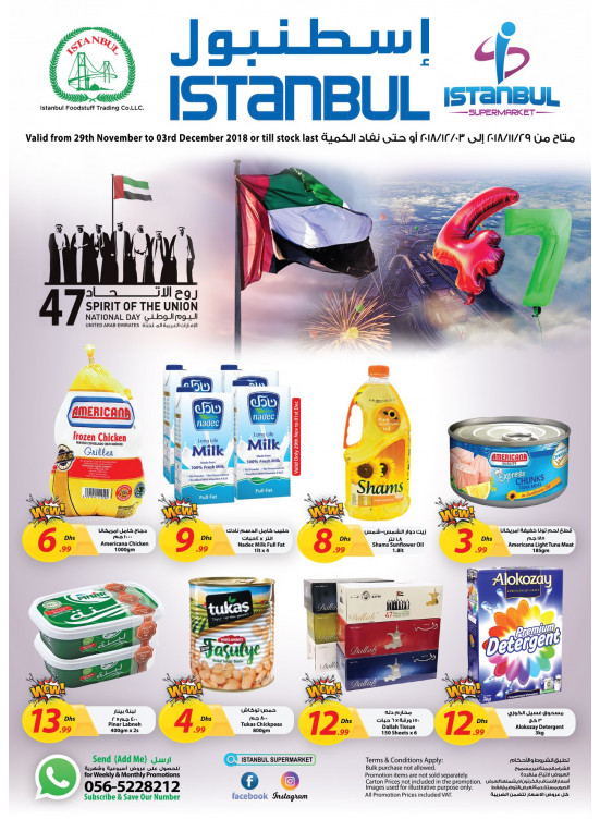 47th National Day Offers