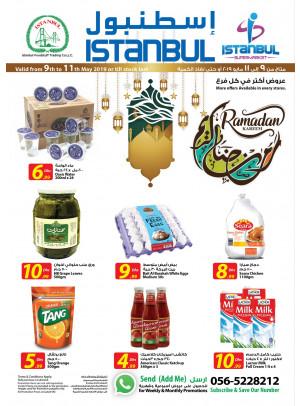 عروض شهر رمضان المذهلة