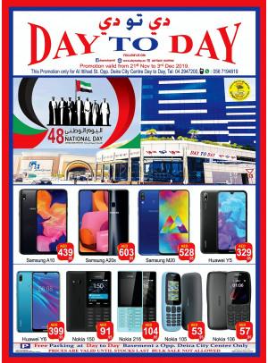 48th National Day Offers - Deira City Center, Dubai