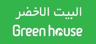 عروض البيت الأخضر